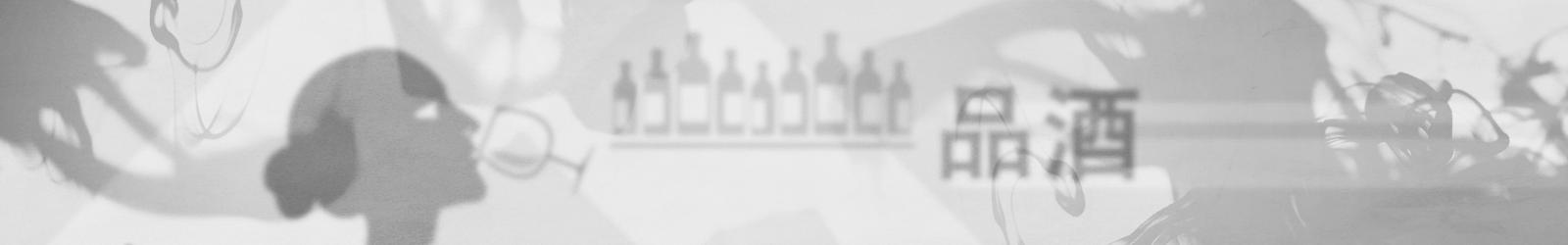 葡萄酒之路上的绿洲